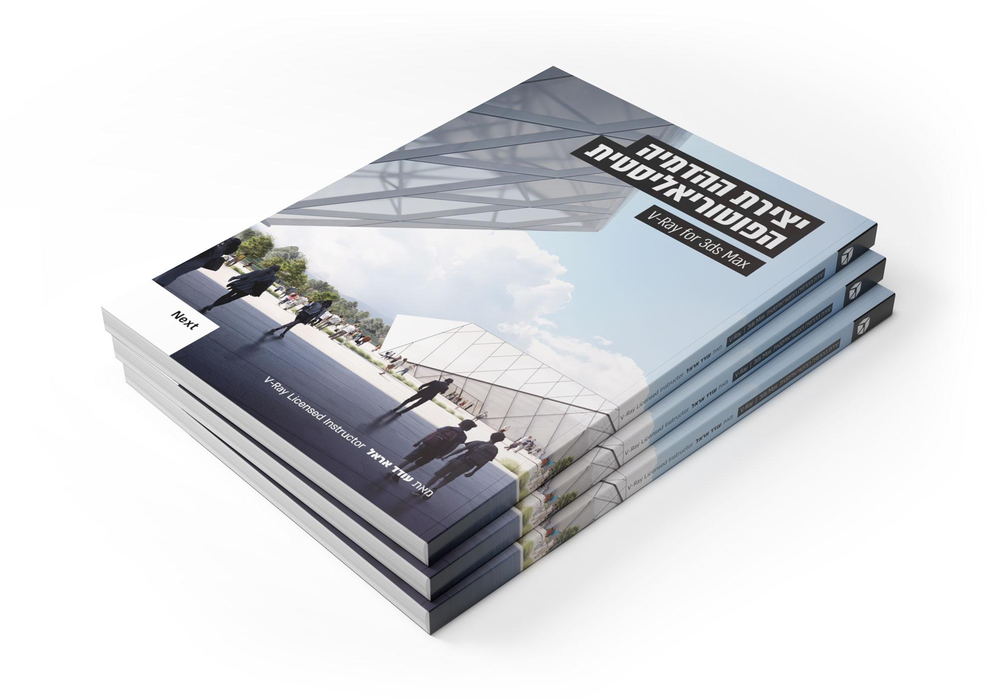 ספר הלימוד - יצירת ההדמיה הפוטוריאליסטית