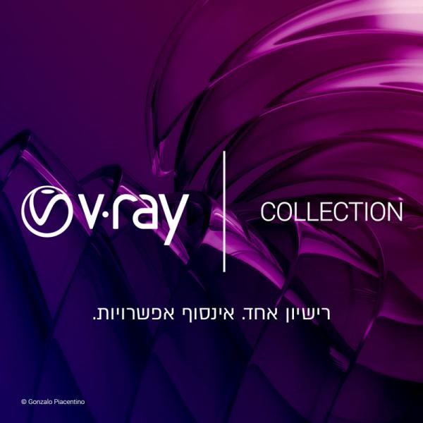 V-RAY COLLECTION רישיון אחד. אינסוף אפשרויות.
